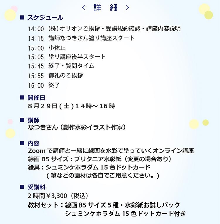 オンライン水彩イラスト講座詳細