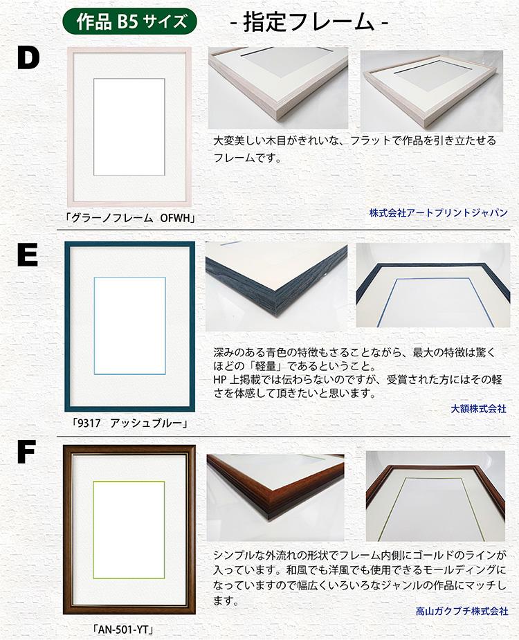 作品B5サイズ 指定フレーム D,E,F