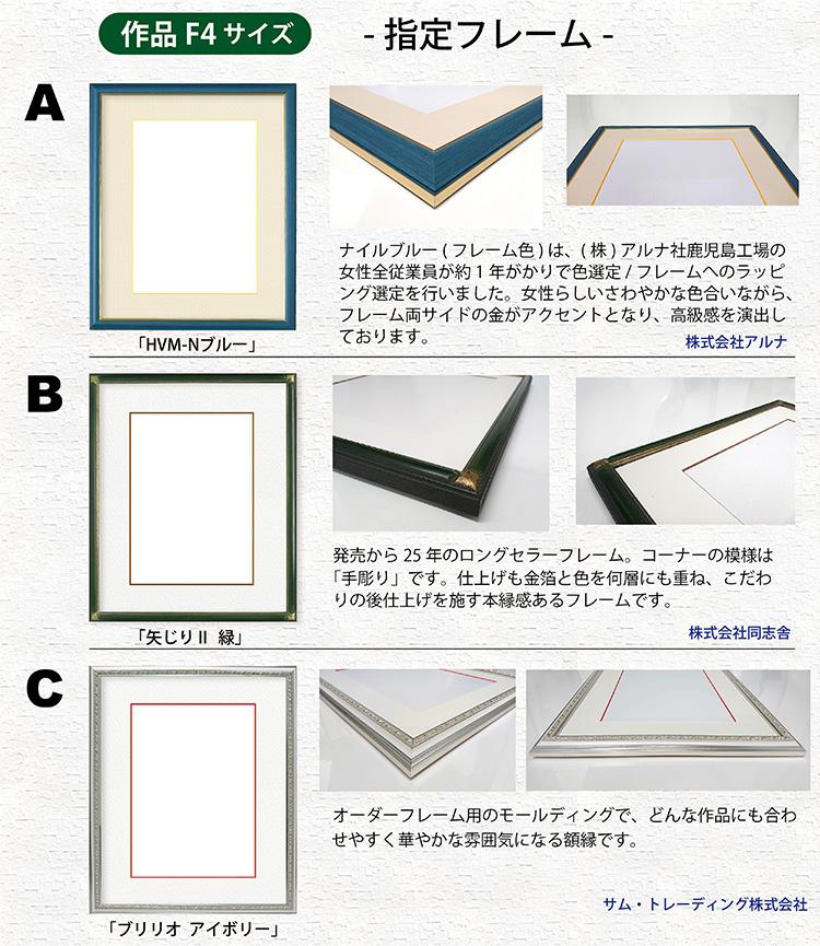作品F4サイズ 指定フレーム A,B,C