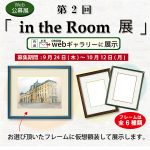 第2回「in the room 展」