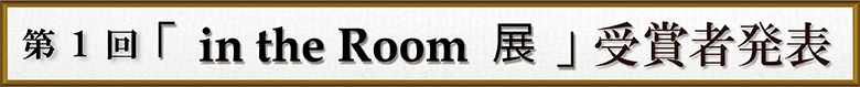 第1回「in the room展」受賞者発表