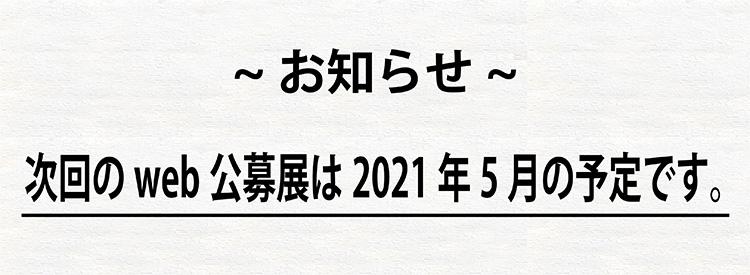 お知らせ・次回のWEB公募は2021年5月の予定です