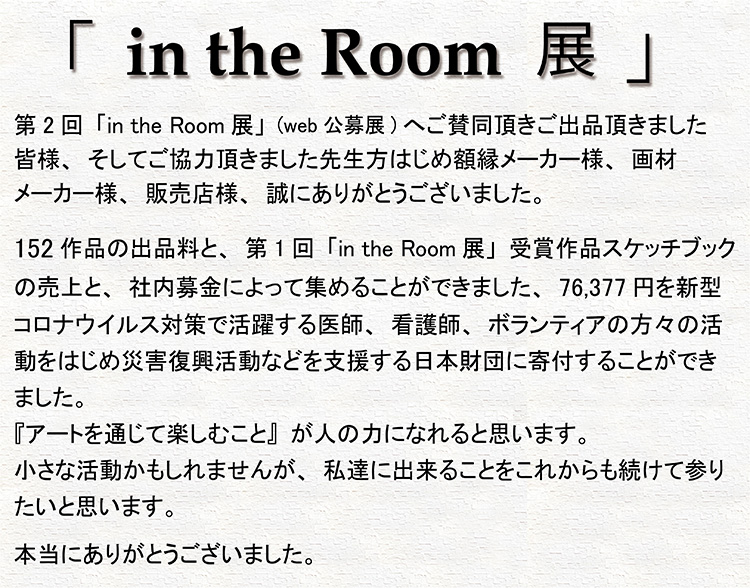 「in the room 展」