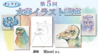 第5回水彩イラスト講座 5月22日(土)14~16時