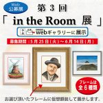 Web公募展 第3回 「in the Room 展」募集期間 5/25~6/14
