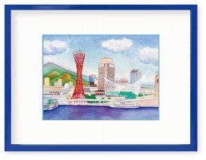 まえきた友さん「神戸の港」(B5)山と海、ポートタワー、海洋博物館…美しい神戸の港を描きました。