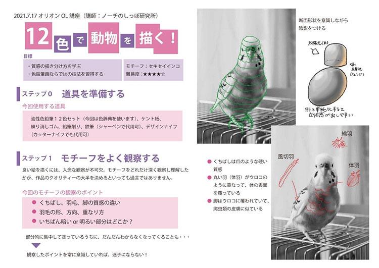 12色で動物を描く!オリオンOL講座(講師:ノーチのしっぽ研究所)