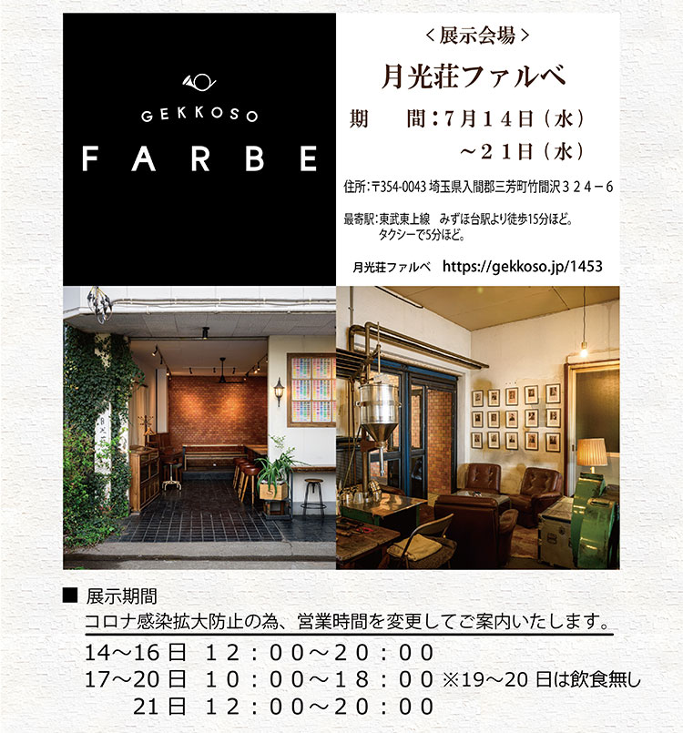 展示会場 GEKKOSO FARBE 月光荘ファルベ 7月14日~21日まで 12時~21時