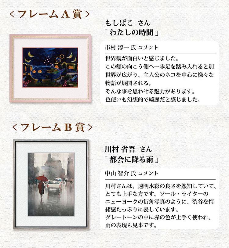 フレームA賞・フレームB賞