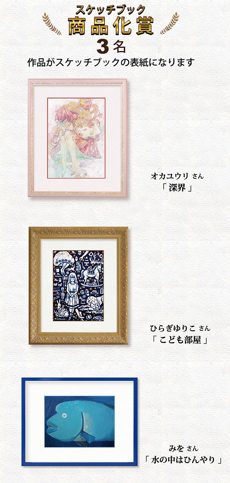 スケッチブック商品化賞 3名