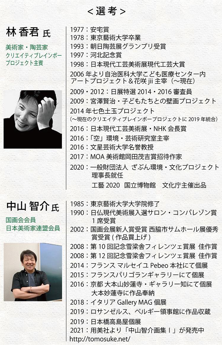 選考紹介 林 香君氏・中山 智介氏