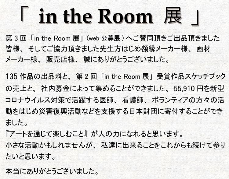 第3回「in the room 展」受賞者発表